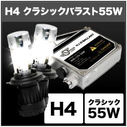 H4 55W スフィアライト