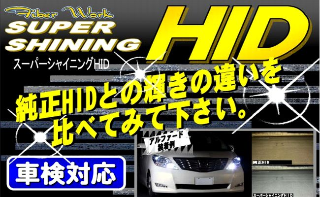 HIDの交換