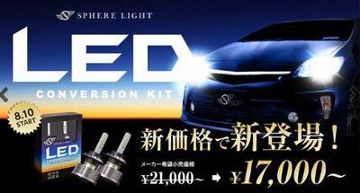 LEDの通販
