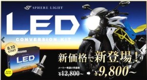 バイクのLEDヘッドライト