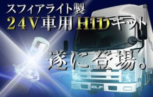 24vのHID