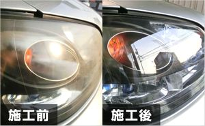 ヘッドライト磨きの料金