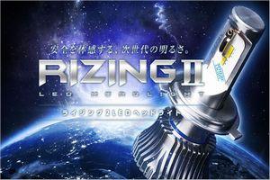 RIZING2 H4 Hi/Lo