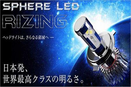 スフィアライトLEDのライジングなら高品質!世界最高クラス
