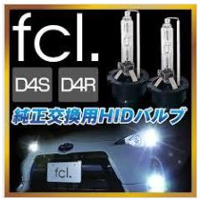 fcl. HID D4R D4S 純正交換用HIDバルブ