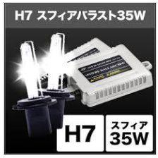 HIDコンバージョンキット スフィアバラスト 35W