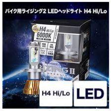 バイク用LEDヘッドライト RIZING2 H4 Hi/Lo